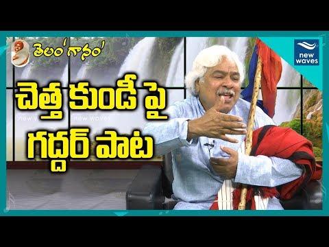 చెత్త కుండీపై గద్దరన్న పాట   Telangana Folk Singer Gaddar Entha Sakkaga Vunnado Song   New Waves