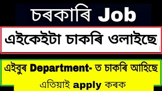 Sarkari job in Assam 2019 | Recently published Govt. job in Assam @ apply now