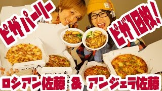 【BIG EATER】Pizza Party!  10 whole pizzas. w/ Angela Sato.【MUKBANG】【RussianSato】