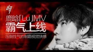 LuHan鹿晗_Lu_Music Video