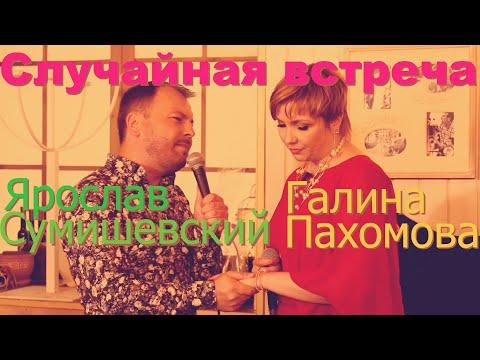 Галина Пахомова и Ярослав Сумишевский