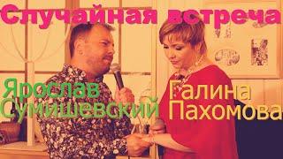Галина Пахомова и Ярослав Сумишевский - Случайная встреча