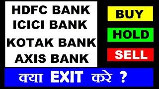 ( HDFC Bank) ( ICICI BANK) ( Kotak Mahindra Bank) ( Axis Bank) | क्या करें ? BUY HOLD SELL ?? SMKC