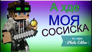 Клип-minecraft ''Где моя сосиска'' (Music video)#2 ) RAP REMIX by VALTOVICH
