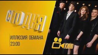 """х/ф """"Иллюзия обмана"""""""