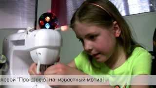 Sewing School Commercial (Реклама Курсов Кройки и Шитья для детей)