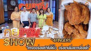 คุยแซ่บShow : 4FINGERS ไก่ทอดอร่อยสะใจใม่ใช้นิ้ว อร่อยจนไม่อยากปล่อยไก่