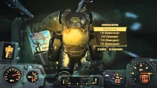 Fallout4 Ядерный блок, броня Т-51 5