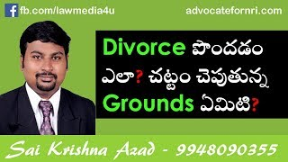 [2019] How To Get Divorce in Telugu | Grounds For Divorce Under Hindu Marriage Act | Law Media