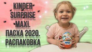 || KINDER SURPRISE MAXI. ПАСХА 2020