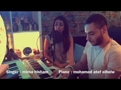 B3dna Leh  - Mirna Hesham  ( Cover)بعدنا ليه  غناء : ميرنا هشام   بيانو الموزع : محمد عاطف الحلو