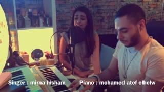 B3dna Leh - Mirna Hesham ( Cover)بعدنا ليه غناء : ميرنا هشام | بيانو الموزع : محمد عاطف الحلو