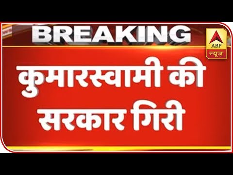 Karnataka Government FAILS TRUST VOTE In Assembly | ABP News