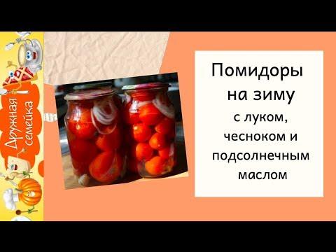 Помидоры сладкие на зиму с чесноком, луком и подсолнечным маслом