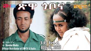 ጽዋ ጎቦና - ኣብ ኣፋዊ ዛንታ ዝተመርኮሰት ተኸታታሊት ፊልም - 3ይ ክፋል | Eritrean Drama: tsiwa gobona - Part 3 - ERi-TV