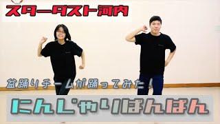 【スターダスト河内】にんじゃりばんばん【盆踊り】 thumbnail