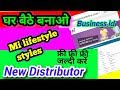 mi lifestyle mai registration || New distributor registration for mi life style marketing ||