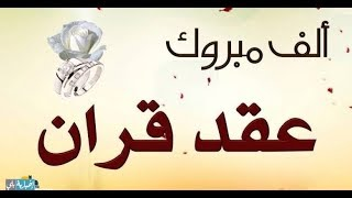 a03d6ef5a ดาวน์โหลดเพลง شيلة 2018 عقد قران يا سلام الله عليك يالاكابر حماسيه ...