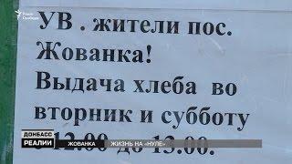 Год без света  спецрепортаж из серой зоны   «Донбасc Реалии»