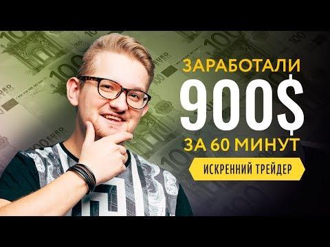 Как за час поднять 900$ на прогнозе курса валют?   Стрим 247   Искренний Трейдер