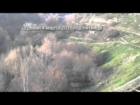 Погода 4.Марта.2016 Ереван.