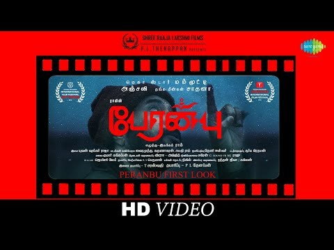 Peranbu -Official First Look Promo | Mammootty, Anjali, Sadhana | Ram | Yuvan Shankar Raja |HD Video