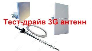 Сравнение 3G антенн.