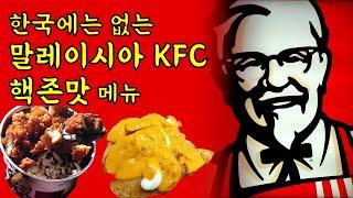 [코타키나발루 맛집] 한국에는 없는 코타 KFC 핵존맛…