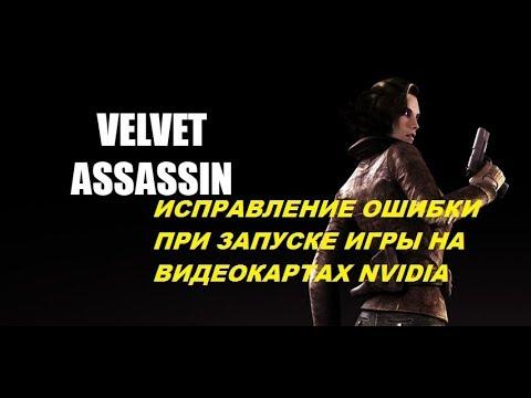 Velvet Assassin исправление ошибки при запуске
