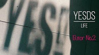 YESDS life | Влог №2 | Танцы в Саратове | Видео-урок