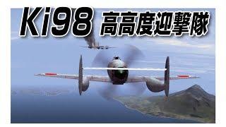 IL2 Ki98高高度迎撃隊