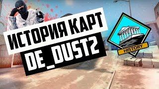ИСТОРИЯ КАРТ - DE_DUST2