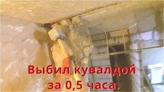 Демонтаж бетонной перегородки (12см)- КУВАЛДОЙ!! Быстрее чем перфоратор!