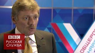 Песков: чего боится Россия - BBC Russian