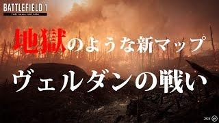 【BF1】Battlefield 1 | 地獄のような新マップ -ヴェルダン-【実況】