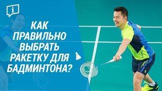 Как правильно выбрать ракетку для бадминтона? ( Материал стержня ракетки) | Декатлон
