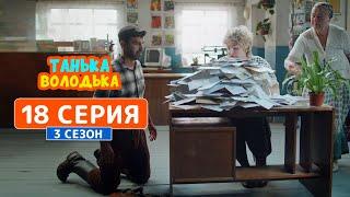 Танька и Володька. Письма счастья - 3 сезон, 18 серия | Сериал комедия 2019