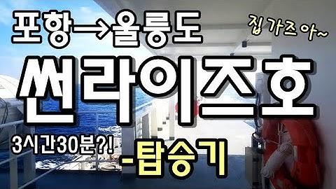 [울릉도티비]포항에서 울릉도까지!배타고 집가자!3시간30분?!썬라이즈호 탑승기 전격공개!(울릉도여행 걱정마세요)