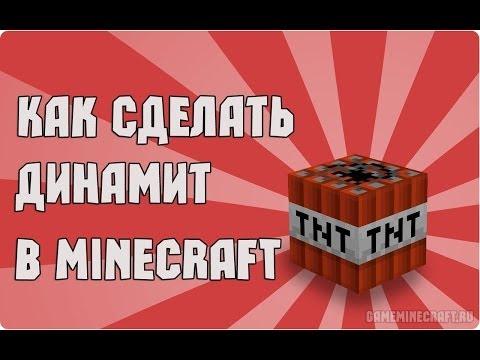 Как сделать динамит в Майнкрафт
