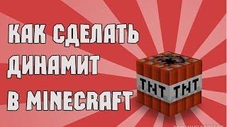 Как сделать динамит в Майнкрафт(Туториал (гайд) о том, как создать динамит в Майнкрафте. Посмотрев это видео, Вы сможете сами сделать взрывоо..., 2013-12-11T05:39:12.000Z)