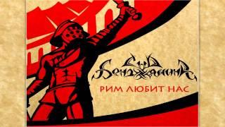 Сны Бенджамина - Песнь Кровавой Сечи (Pesn Krovavoy Sechi)