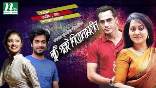 Bangla Natok - Duti Golpoi Shironamhin (দুটি গল্পই শিরোনামহীন) by Tarin & Sajal | Drama & Telefilm