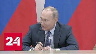 Путин считает правильным зафиксировать брак как союз мужчины и женщины   Россия 24