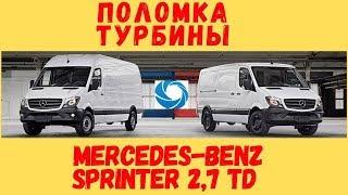 Mercedes-Benz Sprinter 2,7 TD поломка турбины. Неисправность картриджа турбокомпрессора.