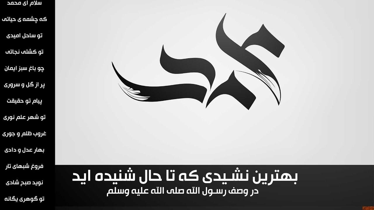 سلام ای محمد | صلی الله علیه وسلم