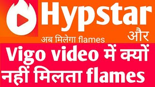 How to get Flame on Hypstar hyperstar app in hindi