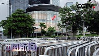 [中国新闻] 香港立法会休会至10月 警方楼内取证 | CCTV中文国际