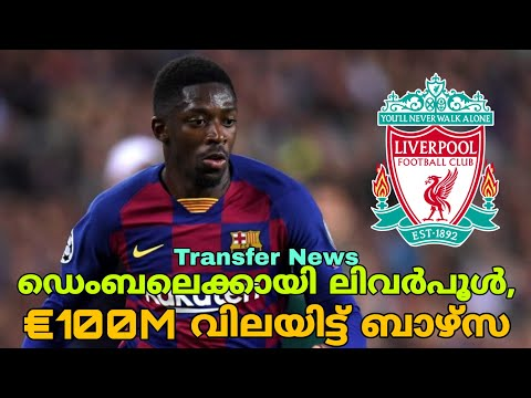 Barca will sell Dembele if Liverpool offer more than €100m (malayalam)