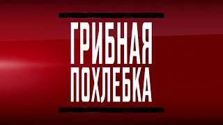ГРИБНАЯ ПОХЛЕБКА осень 2017