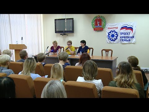 В Волгограде рассмотрели вопросы социальной поддержки семей
